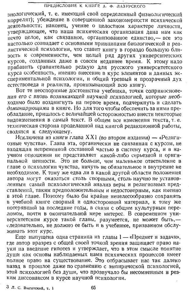 PDF. Том 1. Вопросы теории и истории психологии. Выготский Л. С. Страница 62. Читать онлайн