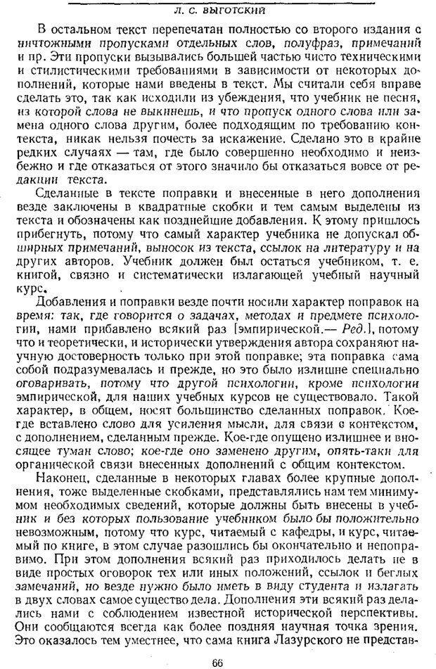 PDF. Том 1. Вопросы теории и истории психологии. Выготский Л. С. Страница 63. Читать онлайн