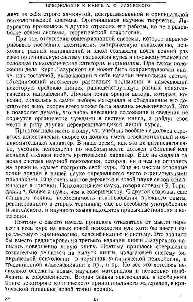PDF. Том 1. Вопросы теории и истории психологии. Выготский Л. С. Страница 64. Читать онлайн