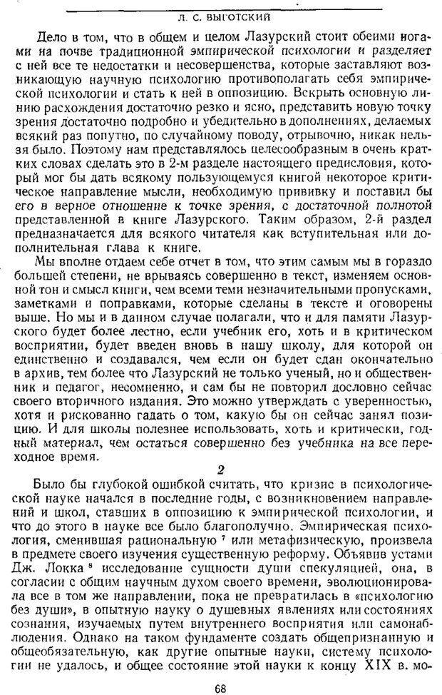 PDF. Том 1. Вопросы теории и истории психологии. Выготский Л. С. Страница 65. Читать онлайн