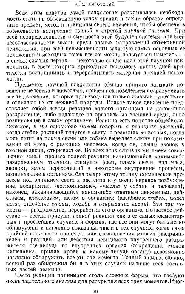 PDF. Том 1. Вопросы теории и истории психологии. Выготский Л. С. Страница 67. Читать онлайн