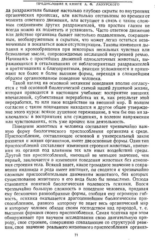 PDF. Том 1. Вопросы теории и истории психологии. Выготский Л. С. Страница 68. Читать онлайн