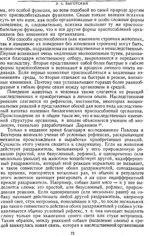 PDF. Том 1. Вопросы теории и истории психологии. Выготский Л. С. Страница 69. Читать онлайн