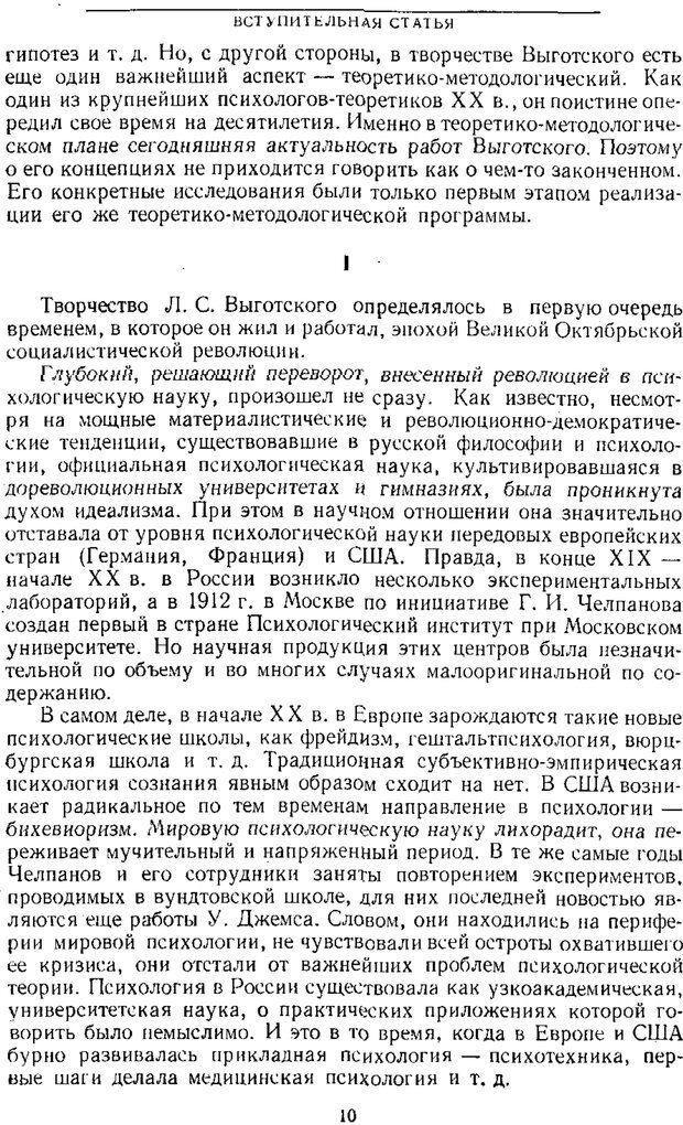 PDF. Том 1. Вопросы теории и истории психологии. Выготский Л. С. Страница 7. Читать онлайн