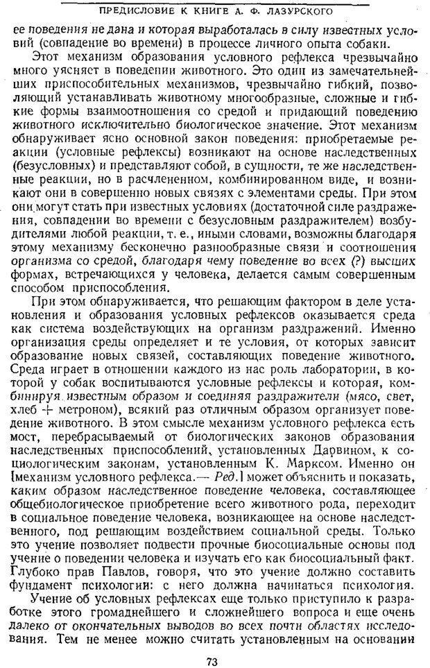 PDF. Том 1. Вопросы теории и истории психологии. Выготский Л. С. Страница 70. Читать онлайн