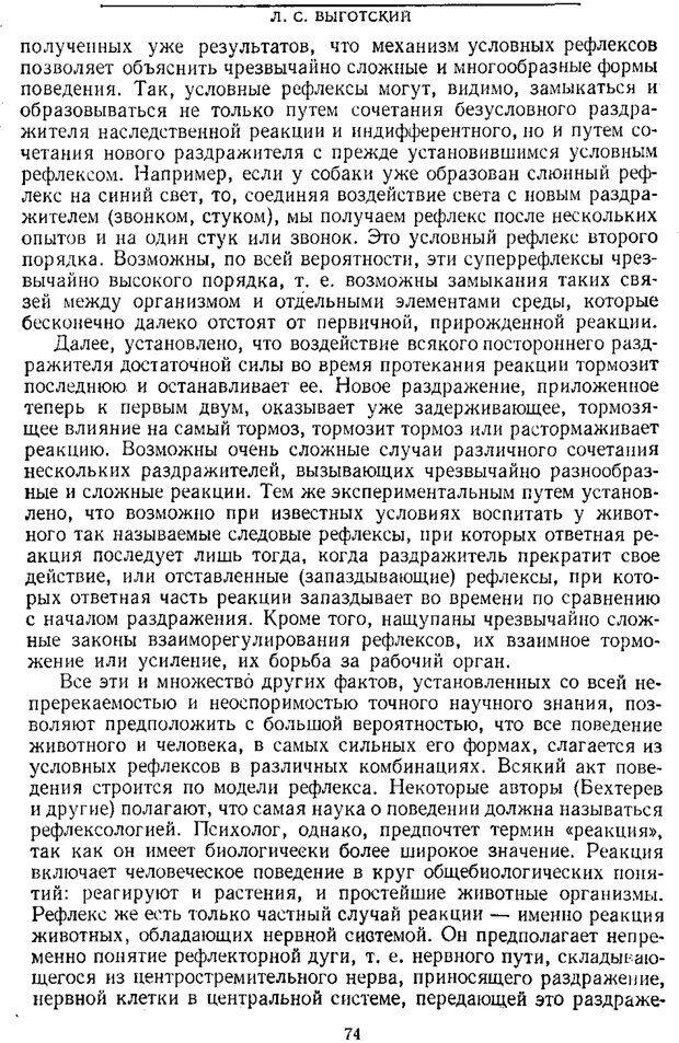 PDF. Том 1. Вопросы теории и истории психологии. Выготский Л. С. Страница 71. Читать онлайн