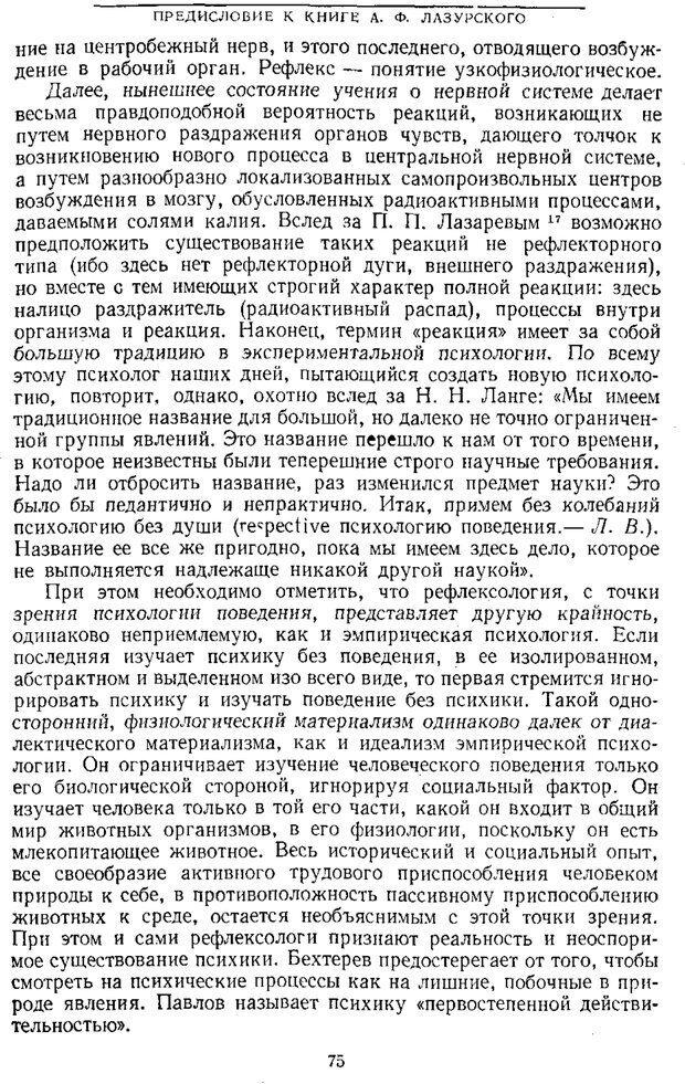 PDF. Том 1. Вопросы теории и истории психологии. Выготский Л. С. Страница 72. Читать онлайн