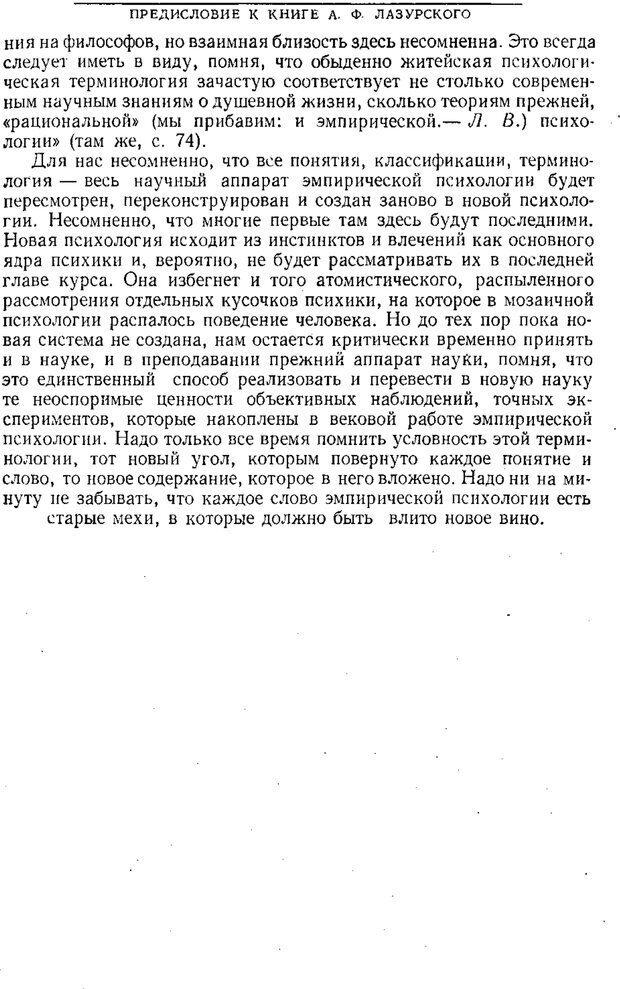 PDF. Том 1. Вопросы теории и истории психологии. Выготский Л. С. Страница 74. Читать онлайн