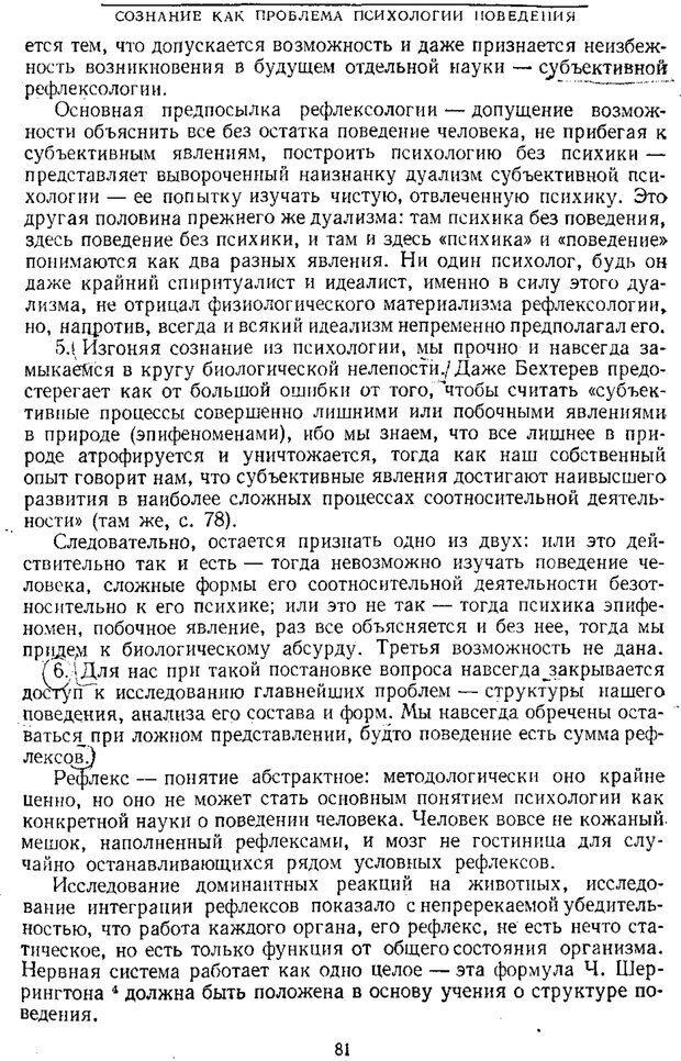 PDF. Том 1. Вопросы теории и истории психологии. Выготский Л. С. Страница 78. Читать онлайн