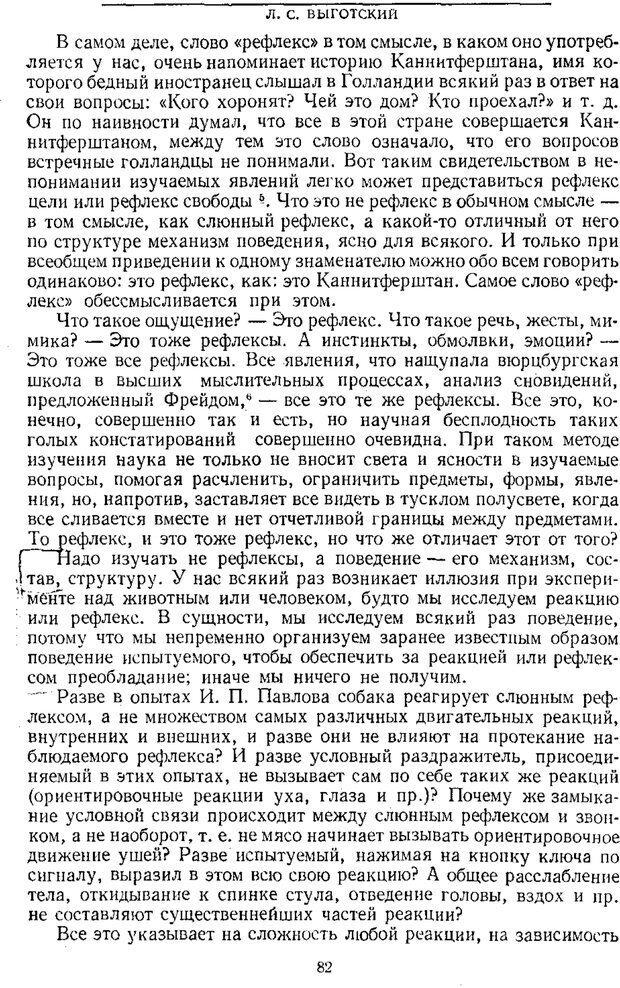 PDF. Том 1. Вопросы теории и истории психологии. Выготский Л. С. Страница 79. Читать онлайн