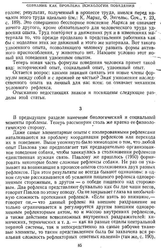 PDF. Том 1. Вопросы теории и истории психологии. Выготский Л. С. Страница 82. Читать онлайн