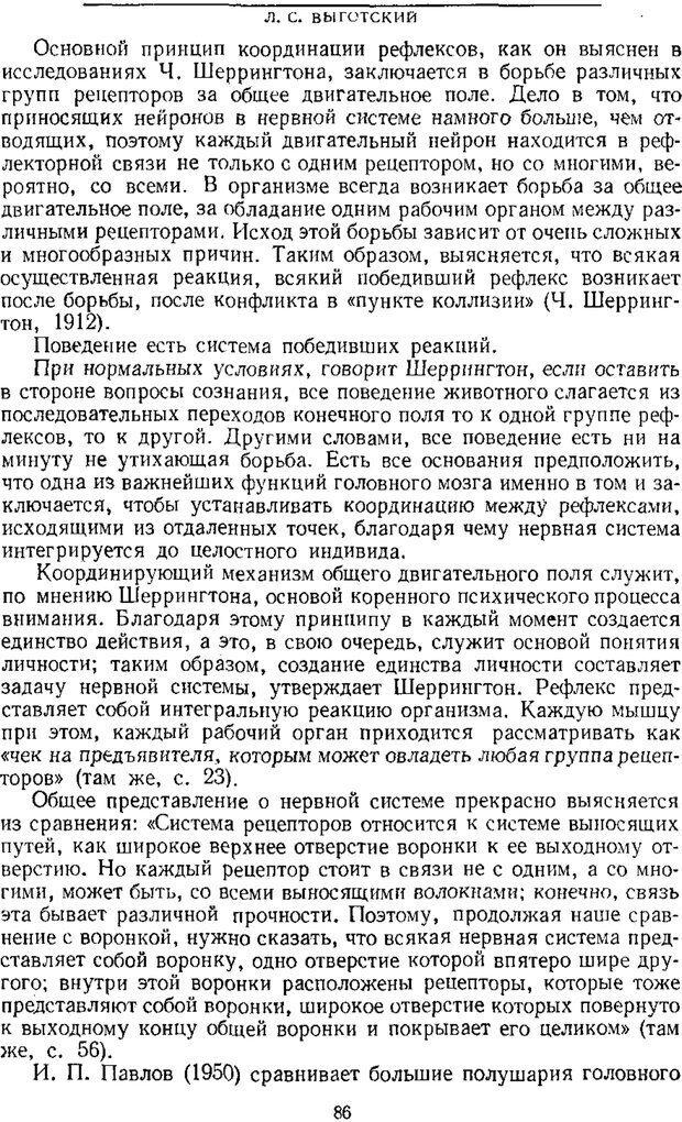 PDF. Том 1. Вопросы теории и истории психологии. Выготский Л. С. Страница 83. Читать онлайн