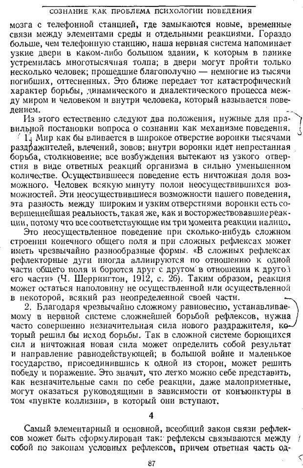 PDF. Том 1. Вопросы теории и истории психологии. Выготский Л. С. Страница 84. Читать онлайн