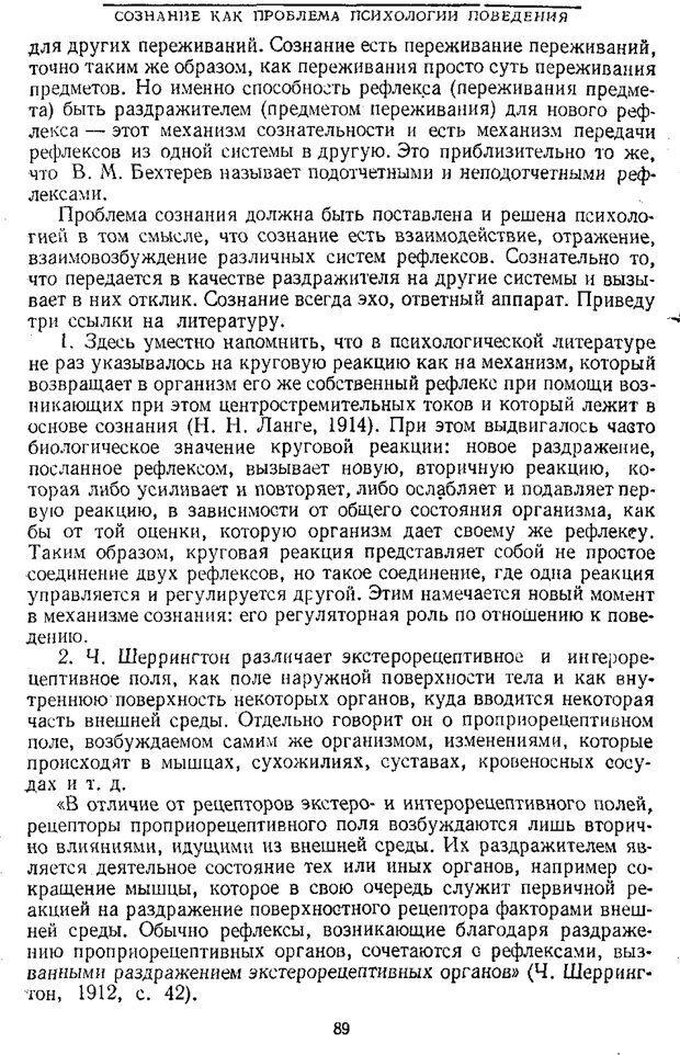 PDF. Том 1. Вопросы теории и истории психологии. Выготский Л. С. Страница 86. Читать онлайн