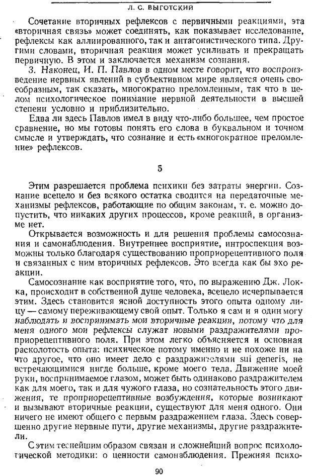 PDF. Том 1. Вопросы теории и истории психологии. Выготский Л. С. Страница 87. Читать онлайн