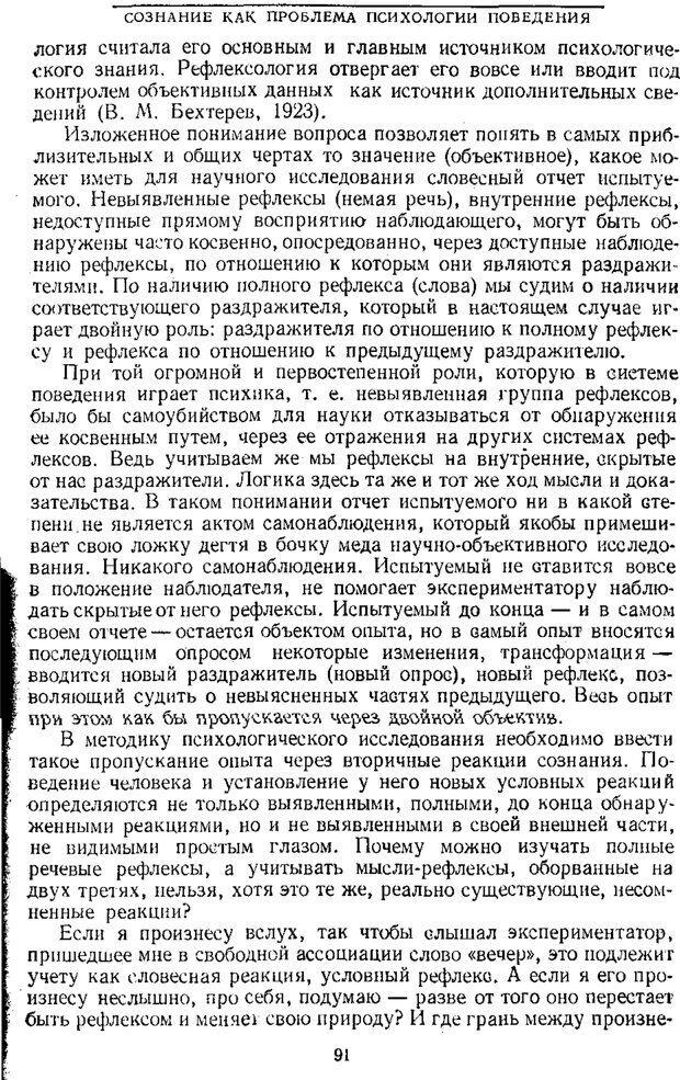 PDF. Том 1. Вопросы теории и истории психологии. Выготский Л. С. Страница 88. Читать онлайн