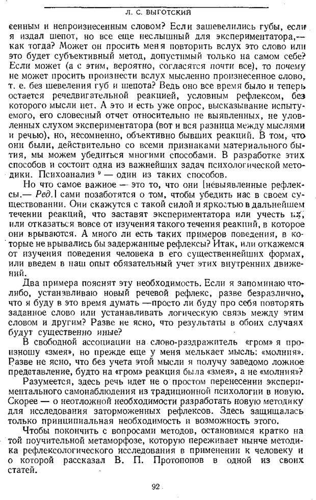 PDF. Том 1. Вопросы теории и истории психологии. Выготский Л. С. Страница 89. Читать онлайн