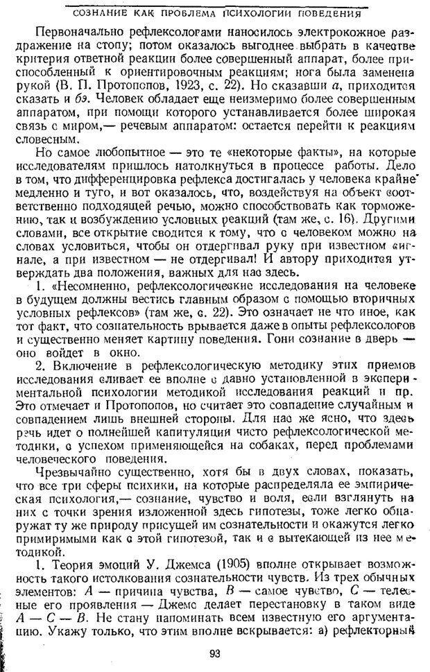 PDF. Том 1. Вопросы теории и истории психологии. Выготский Л. С. Страница 90. Читать онлайн