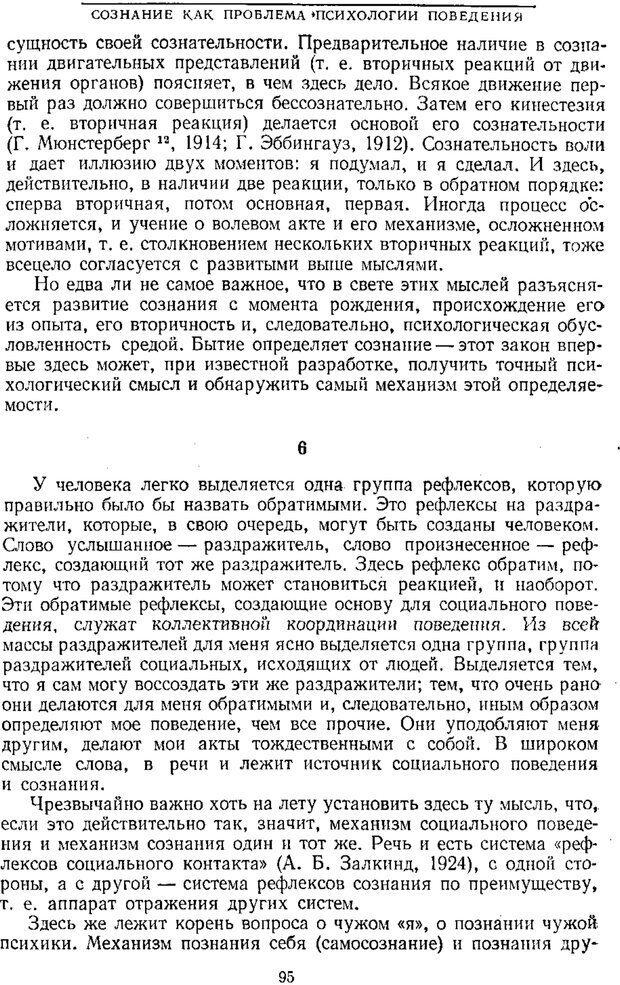 PDF. Том 1. Вопросы теории и истории психологии. Выготский Л. С. Страница 92. Читать онлайн