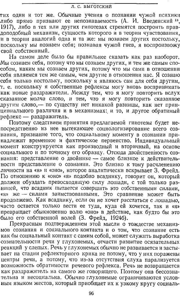 PDF. Том 1. Вопросы теории и истории психологии. Выготский Л. С. Страница 93. Читать онлайн