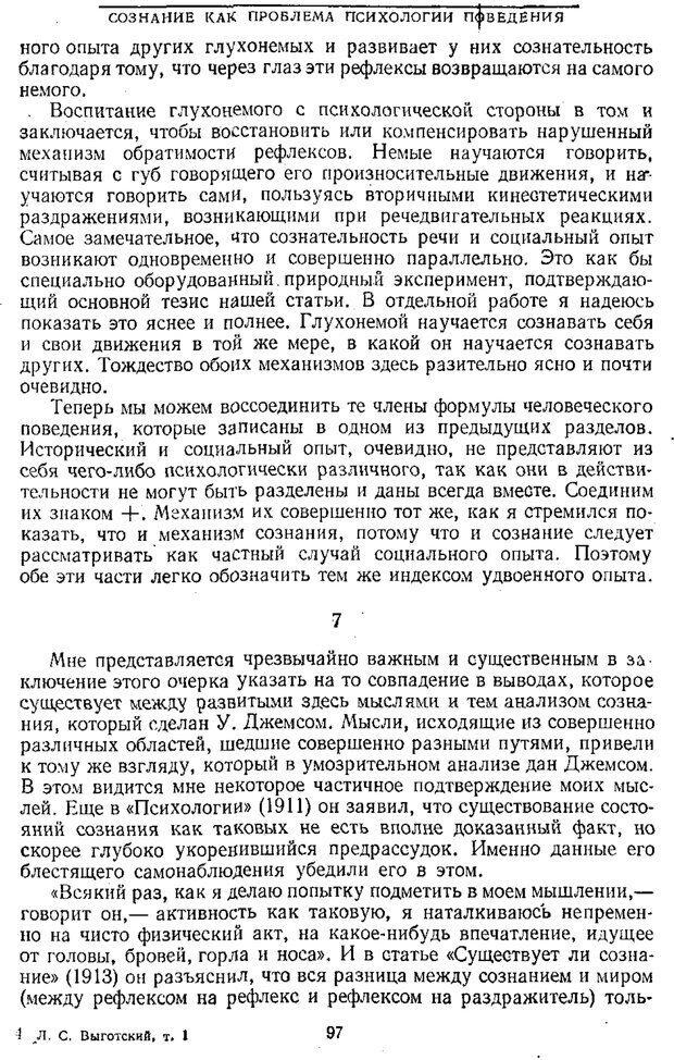 PDF. Том 1. Вопросы теории и истории психологии. Выготский Л. С. Страница 94. Читать онлайн