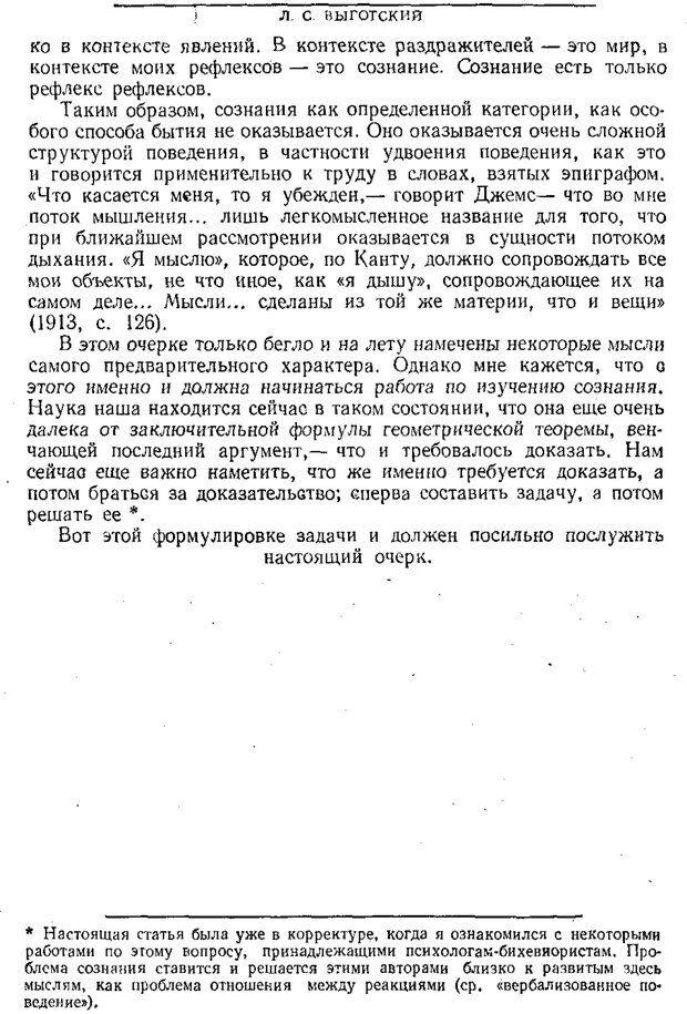 PDF. Том 1. Вопросы теории и истории психологии. Выготский Л. С. Страница 95. Читать онлайн