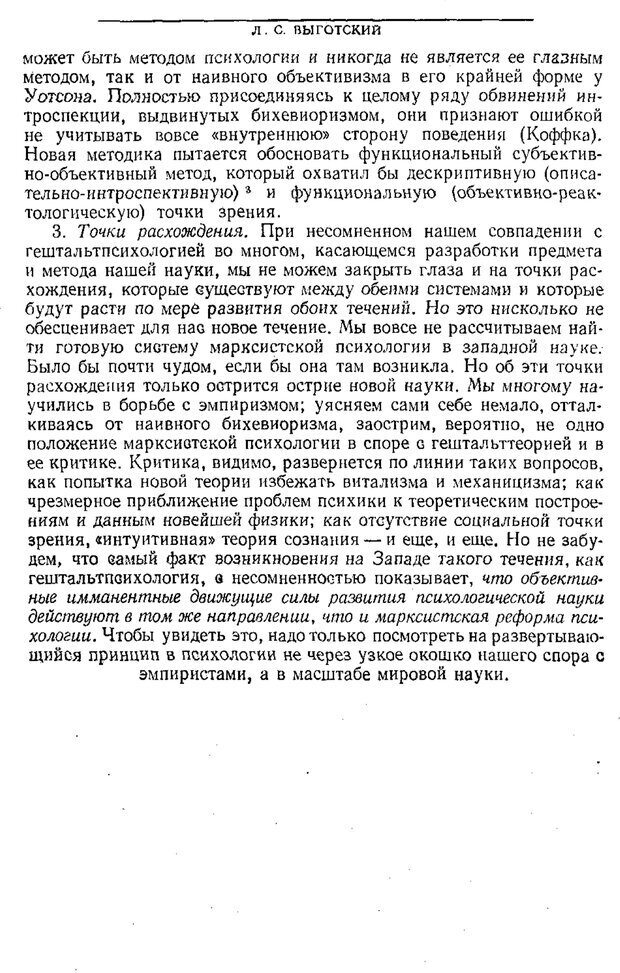 PDF. Том 1. Вопросы теории и истории психологии. Выготский Л. С. Страница 99. Читать онлайн