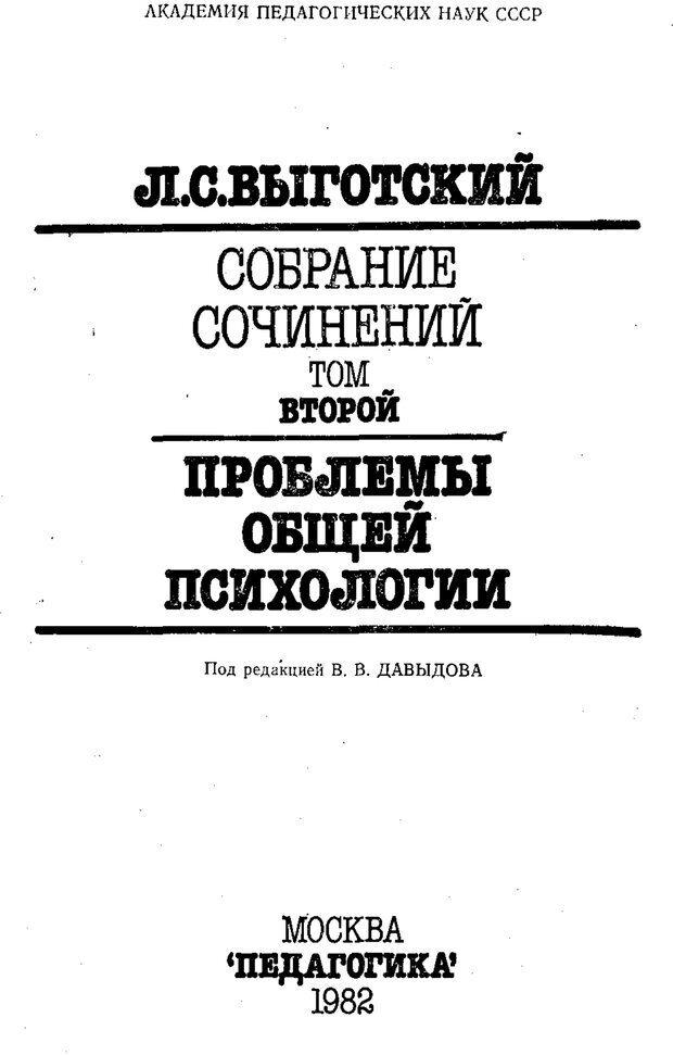 PDF. Том 2. Проблемы общей психологии. Выготский Л. С. Страница 1. Читать онлайн