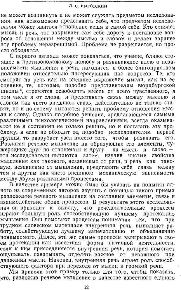 PDF. Том 2. Проблемы общей психологии. Выготский Л. С. Страница 10. Читать онлайн