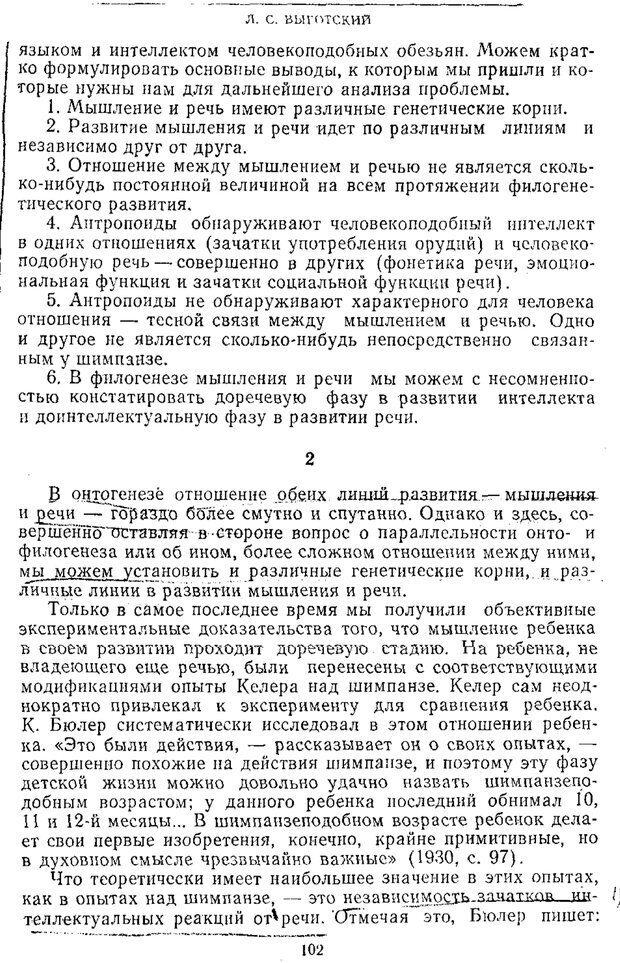 PDF. Том 2. Проблемы общей психологии. Выготский Л. С. Страница 100. Читать онлайн