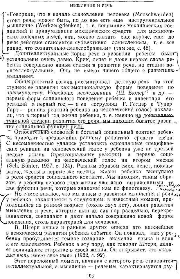 PDF. Том 2. Проблемы общей психологии. Выготский Л. С. Страница 101. Читать онлайн