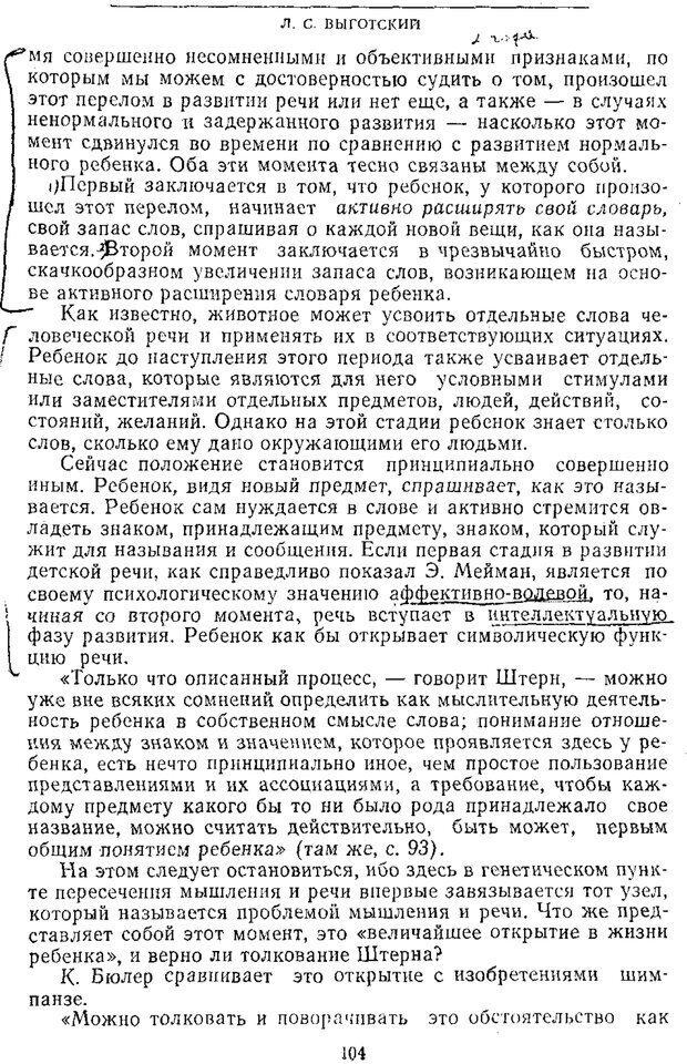 PDF. Том 2. Проблемы общей психологии. Выготский Л. С. Страница 102. Читать онлайн