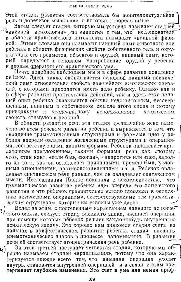 PDF. Том 2. Проблемы общей психологии. Выготский Л. С. Страница 107. Читать онлайн
