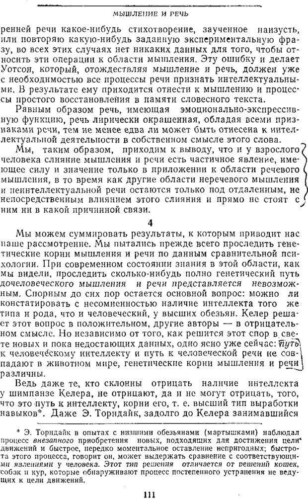 PDF. Том 2. Проблемы общей психологии. Выготский Л. С. Страница 109. Читать онлайн