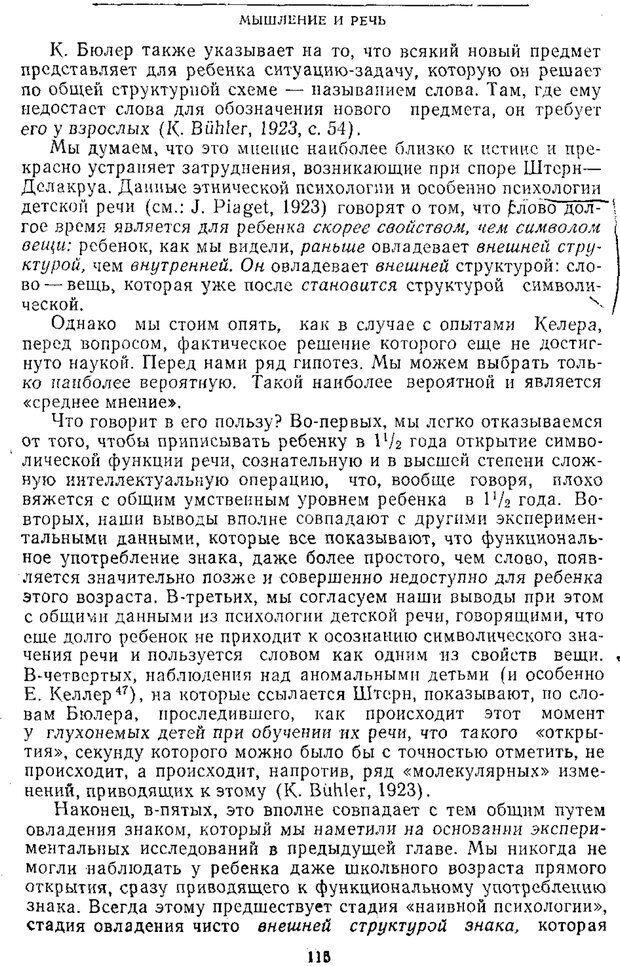 PDF. Том 2. Проблемы общей психологии. Выготский Л. С. Страница 113. Читать онлайн