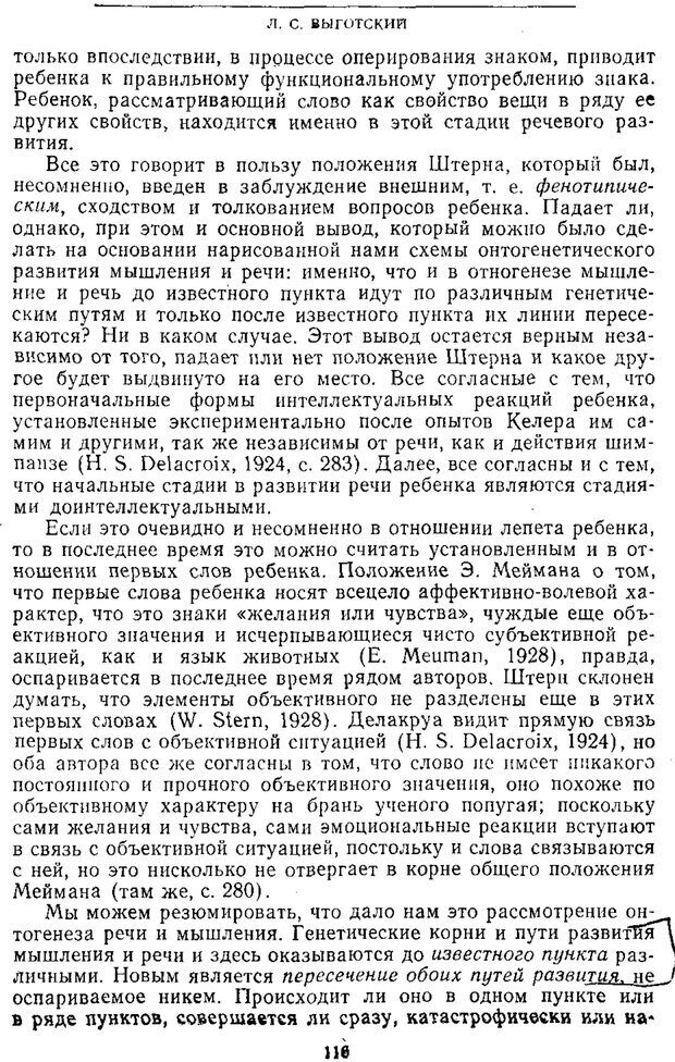 PDF. Том 2. Проблемы общей психологии. Выготский Л. С. Страница 114. Читать онлайн