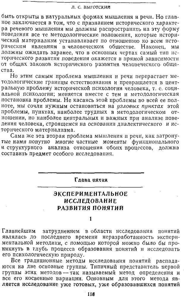 PDF. Том 2. Проблемы общей психологии. Выготский Л. С. Страница 116. Читать онлайн