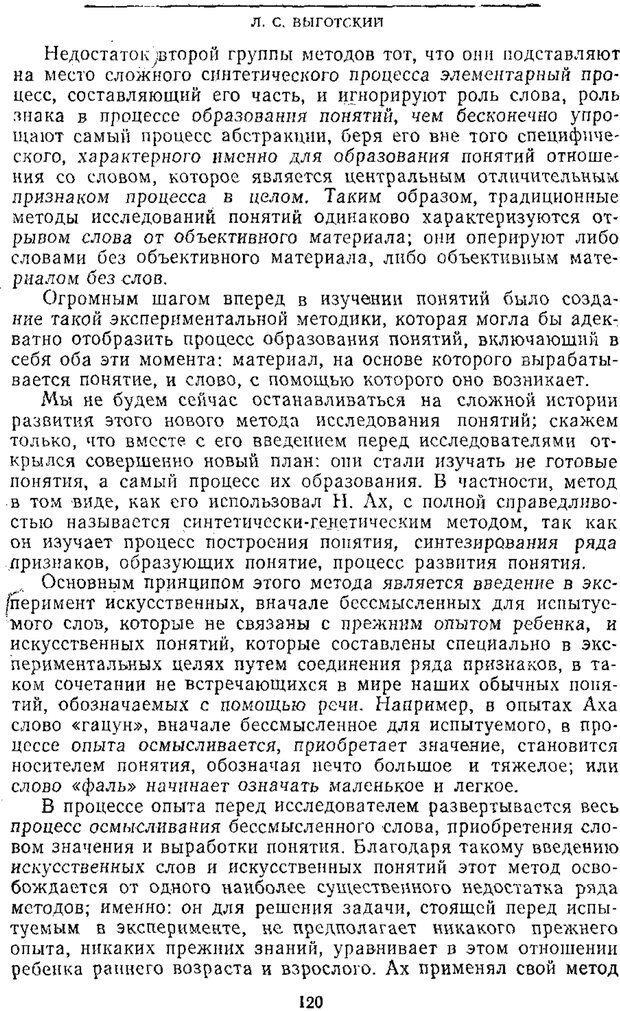 PDF. Том 2. Проблемы общей психологии. Выготский Л. С. Страница 118. Читать онлайн