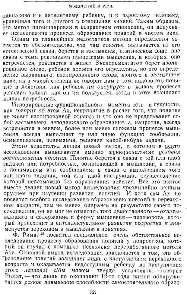PDF. Том 2. Проблемы общей психологии. Выготский Л. С. Страница 119. Читать онлайн