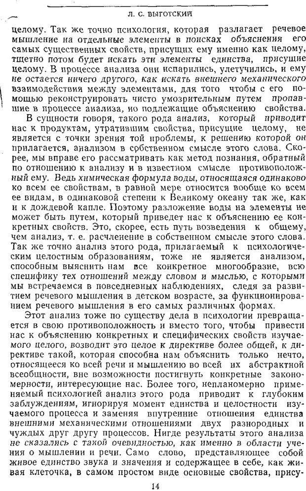 PDF. Том 2. Проблемы общей психологии. Выготский Л. С. Страница 12. Читать онлайн