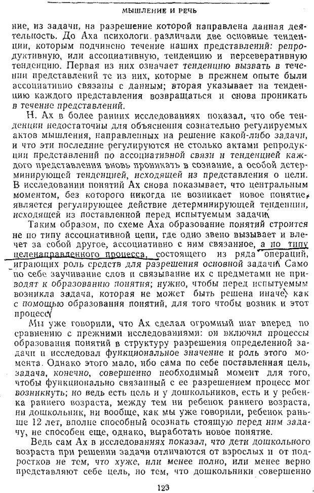 PDF. Том 2. Проблемы общей психологии. Выготский Л. С. Страница 121. Читать онлайн