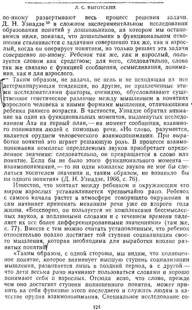 PDF. Том 2. Проблемы общей психологии. Выготский Л. С. Страница 122. Читать онлайн