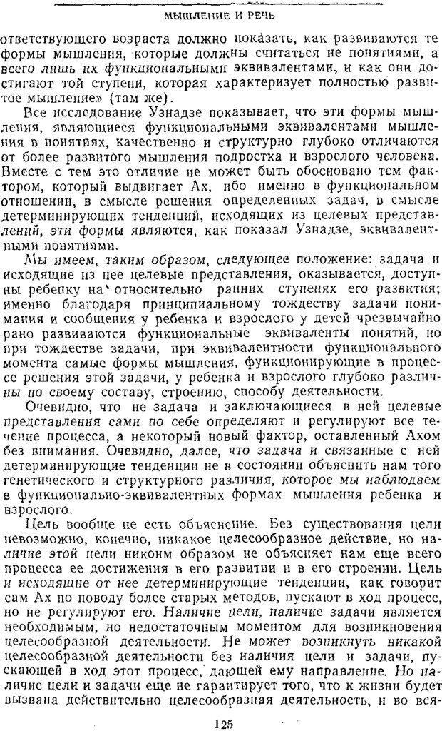 PDF. Том 2. Проблемы общей психологии. Выготский Л. С. Страница 123. Читать онлайн