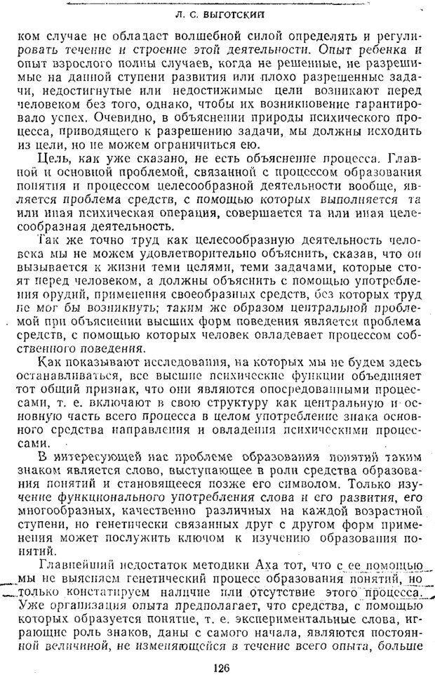 PDF. Том 2. Проблемы общей психологии. Выготский Л. С. Страница 124. Читать онлайн