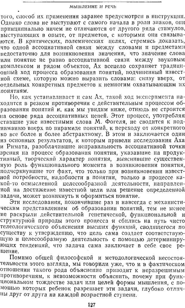 PDF. Том 2. Проблемы общей психологии. Выготский Л. С. Страница 125. Читать онлайн