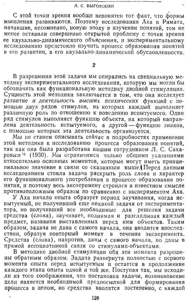 PDF. Том 2. Проблемы общей психологии. Выготский Л. С. Страница 126. Читать онлайн