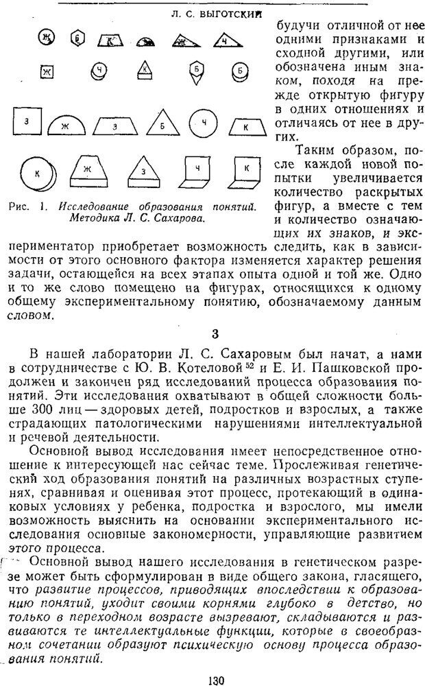 PDF. Том 2. Проблемы общей психологии. Выготский Л. С. Страница 128. Читать онлайн