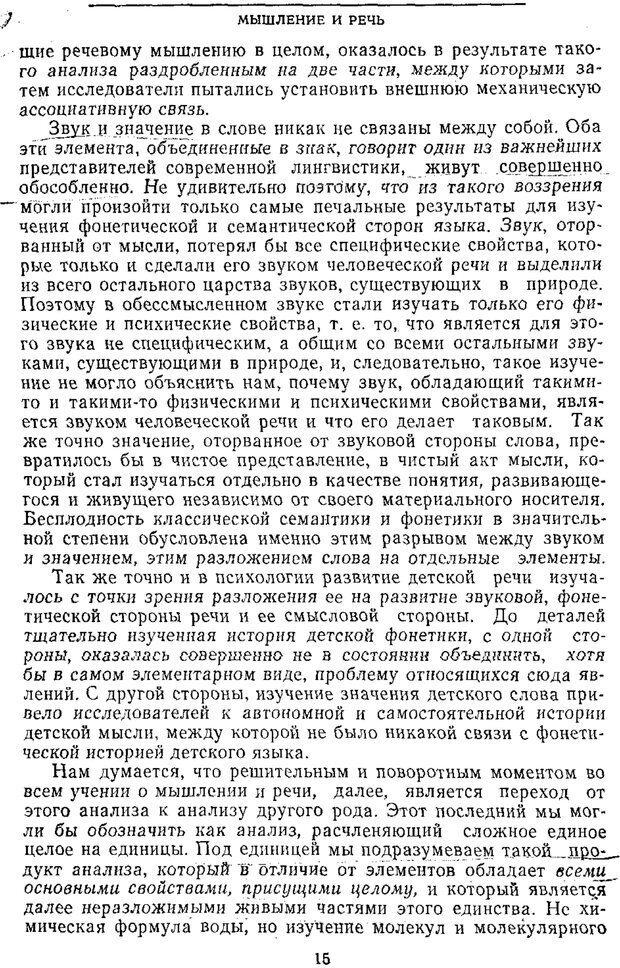 PDF. Том 2. Проблемы общей психологии. Выготский Л. С. Страница 13. Читать онлайн
