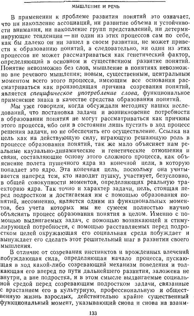 PDF. Том 2. Проблемы общей психологии. Выготский Л. С. Страница 131. Читать онлайн