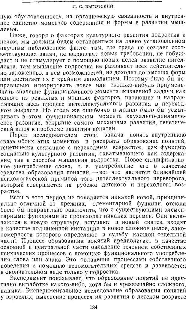 PDF. Том 2. Проблемы общей психологии. Выготский Л. С. Страница 132. Читать онлайн